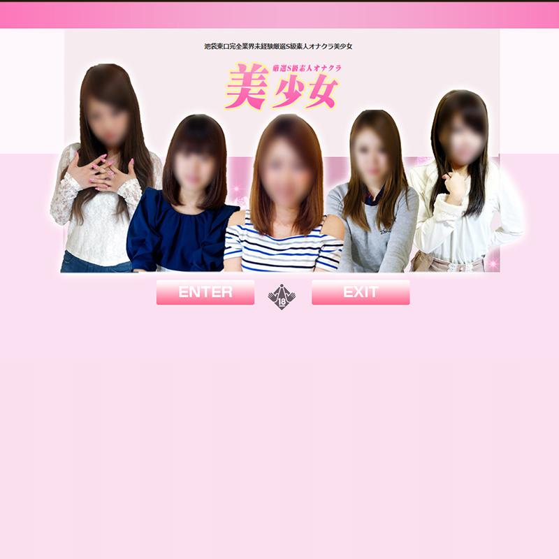 素人オナクラ美少女_オフィシャルサイト