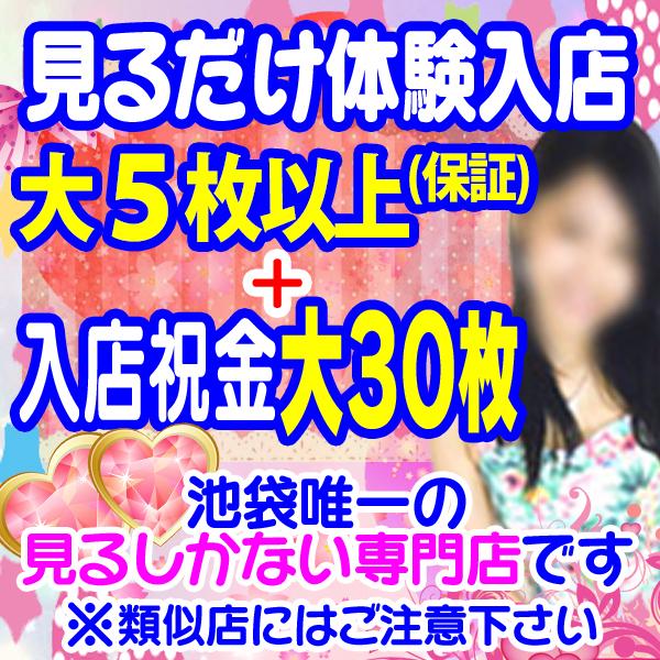 素人オナクラ美少女_店舗イメージ写真1