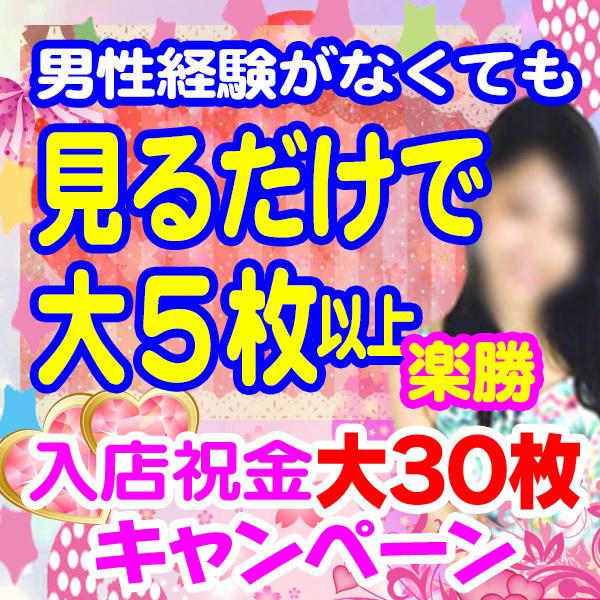 素人オナクラ美少女_店舗イメージ写真2