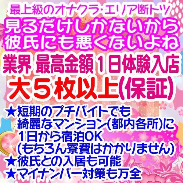 素人オナクラ美少女_店舗イメージ写真3