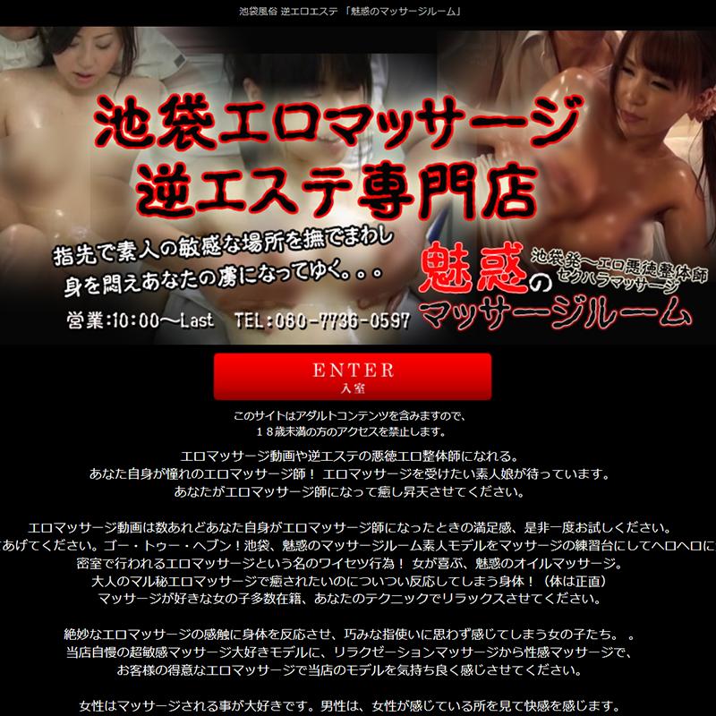 魅惑のマッサージルーム_オフィシャルサイト