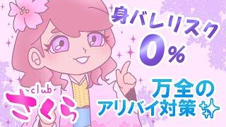 新店【clubさくら梅田】