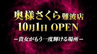 奥様さくら難波 10/1からオープン☆彡