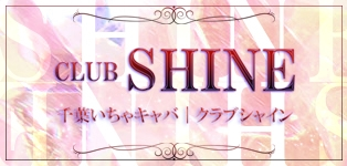 千葉 CLUB SHINE