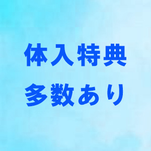 未経験特集_ポイント2_6021