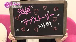池袋ラブストーリー★スタッフインタビュー