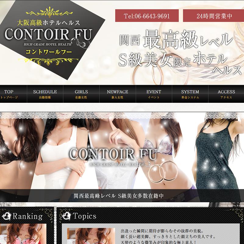 コントワールフー 梅田店_オフィシャルサイト
