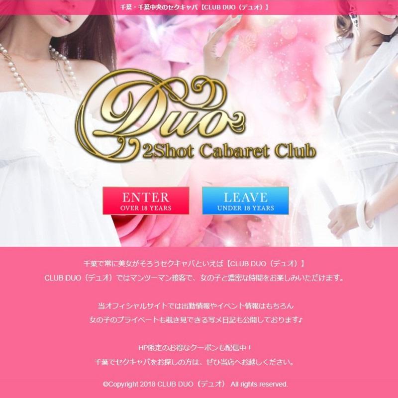 Duo_オフィシャルサイト