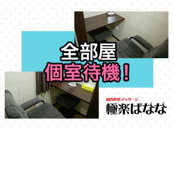 極楽ばなな 神戸店_店舗イメージ写真1
