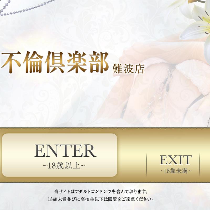 不倫倶楽部 難波店_オフィシャルサイト