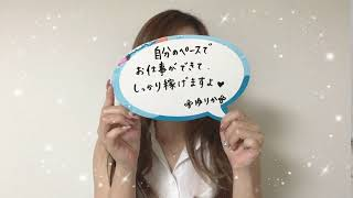 【不倫難波】ゆりかさん:一言先輩ボイス!