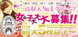 姫コレクション 長野店
