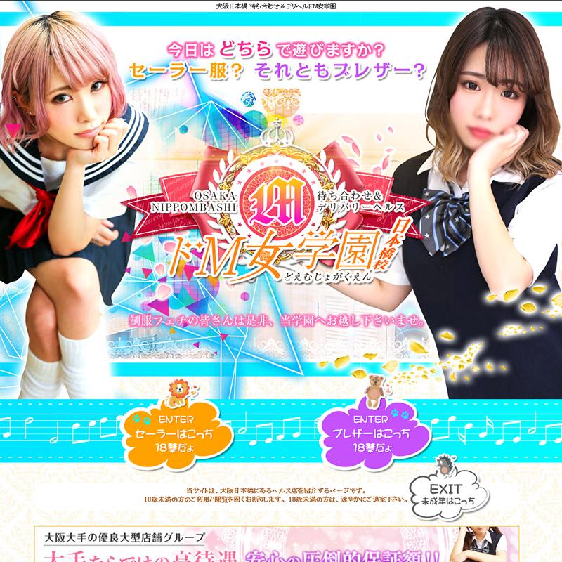 ドМ女学園日本橋校_オフィシャルサイト