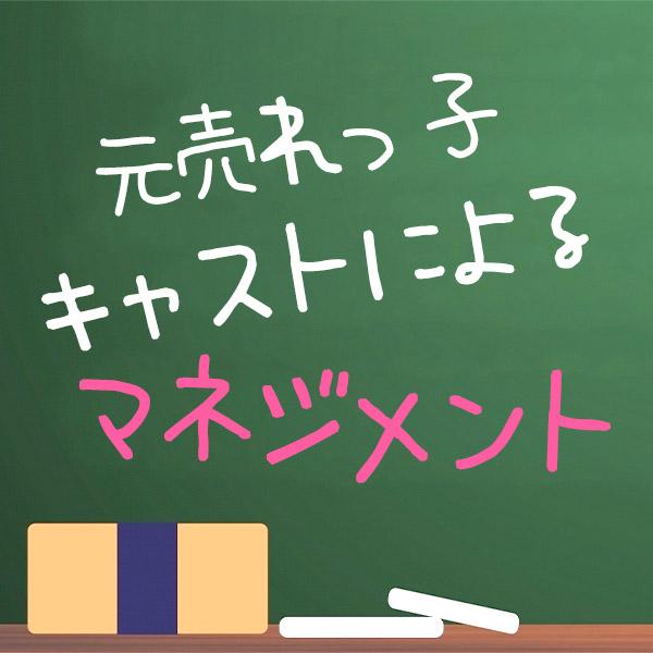 ドМ女学園日本橋校_店舗イメージ写真2