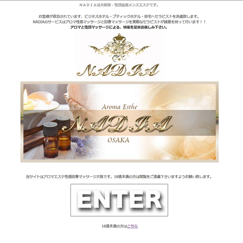 NADIA大阪店_オフィシャルサイト