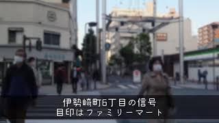迷わない為の道順動画!京急「黄金町」編