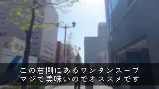 迷わない為の道順動画!JR関内(北口)編