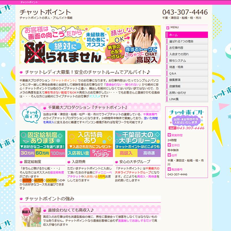 チャットポイント_オフィシャルサイト