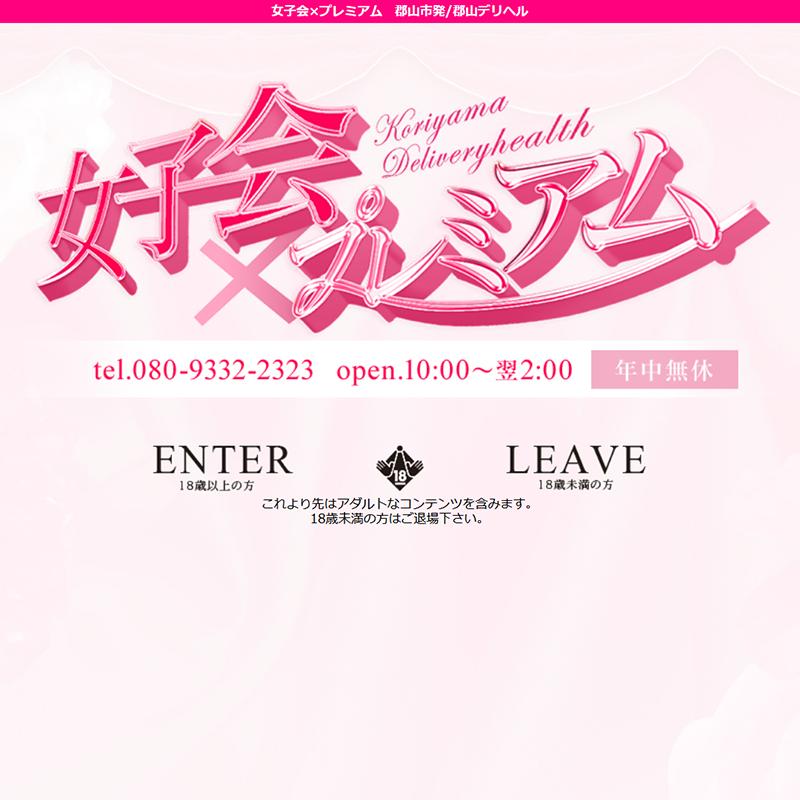 女子会×プレミアム_オフィシャルサイト