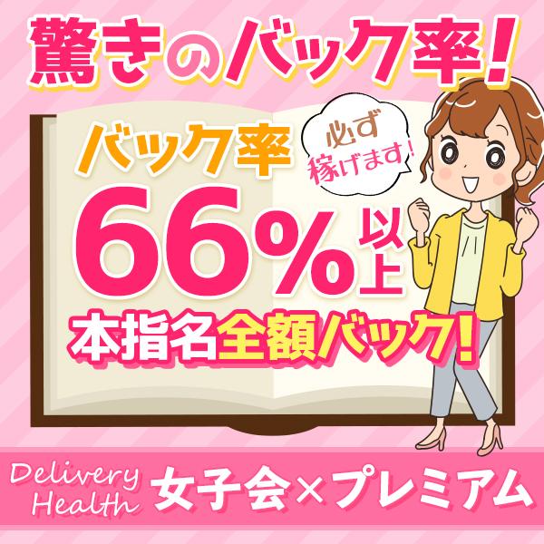 女子会×プレミアム_店舗イメージ写真1