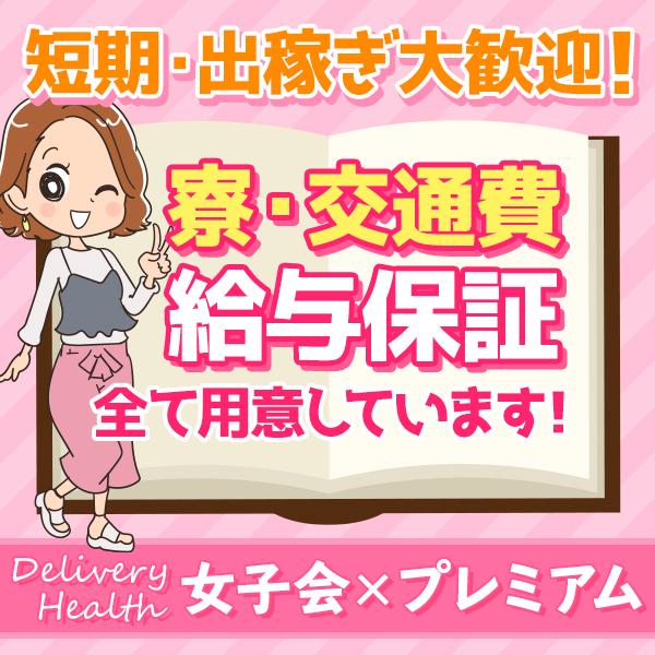 女子会×プレミアム_店舗イメージ写真2