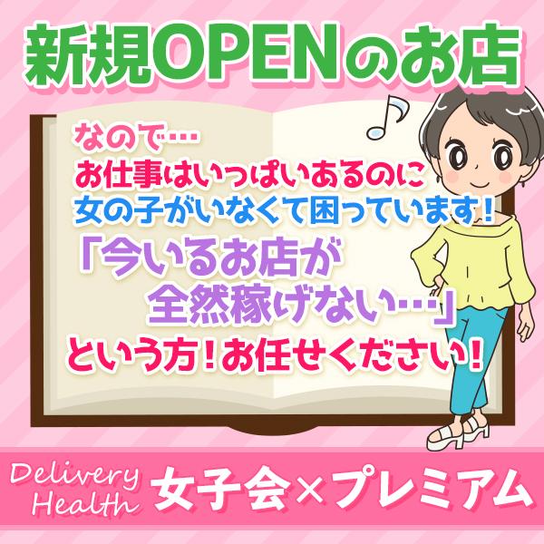 女子会×プレミアム_店舗イメージ写真3