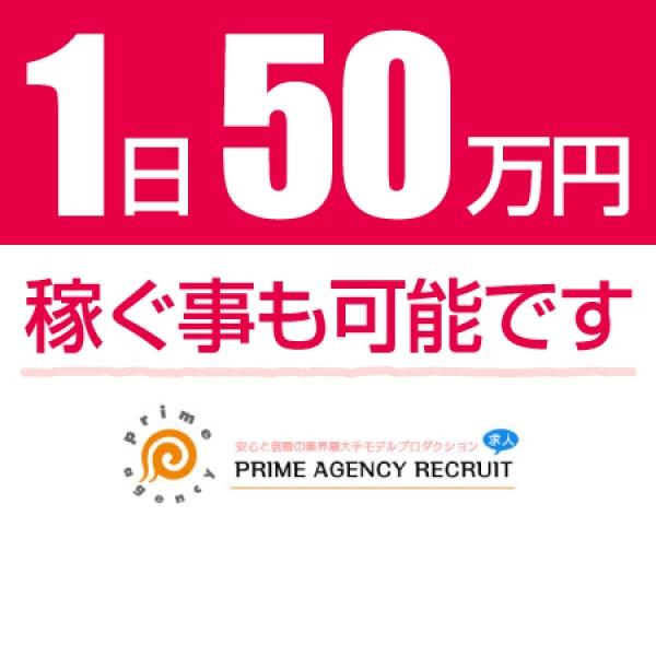 株式会社プライムエージェンシー_店舗イメージ写真2