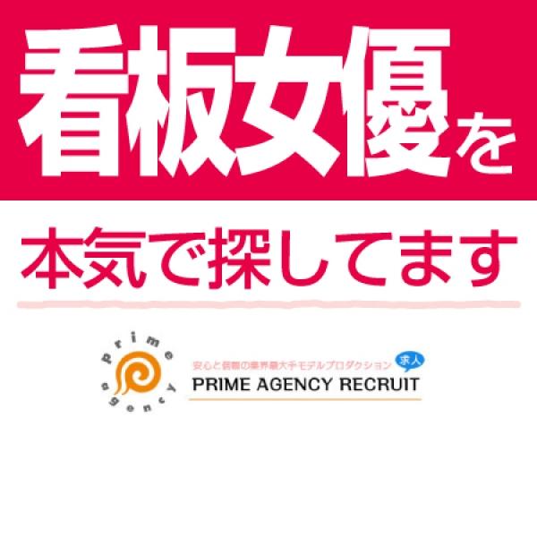 株式会社プライムエージェンシー_店舗イメージ写真3