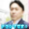 テラシマ_写真