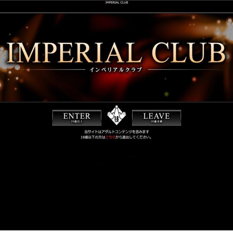 IMPERIAL CLUB~インペリアルクラブ~_オフィシャルサイト