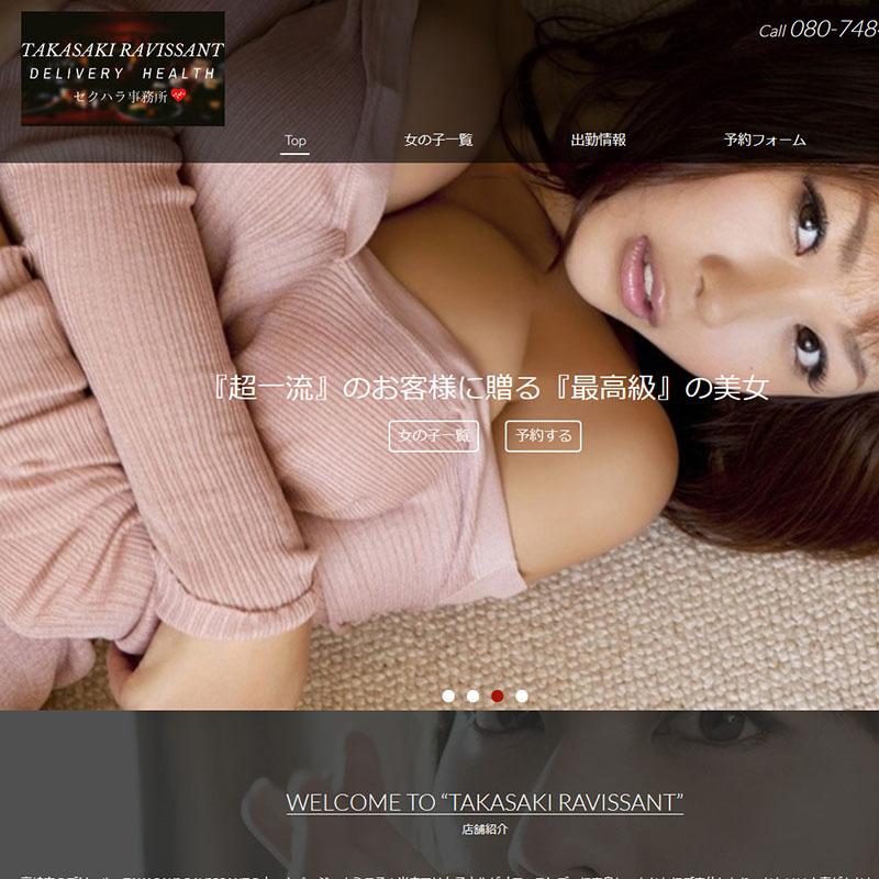 高崎RAVISSANT_オフィシャルサイト