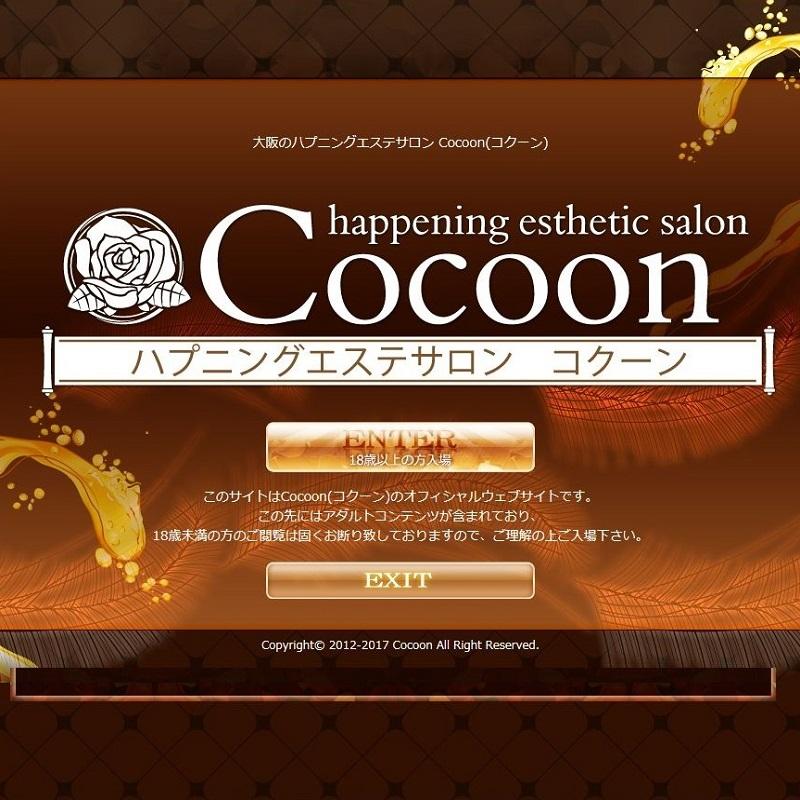 コクーン_オフィシャルサイト