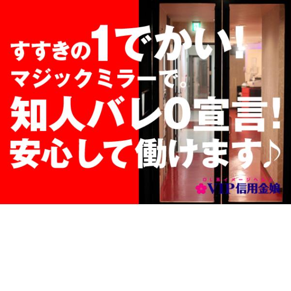 VIP信用金娘_店舗イメージ写真2