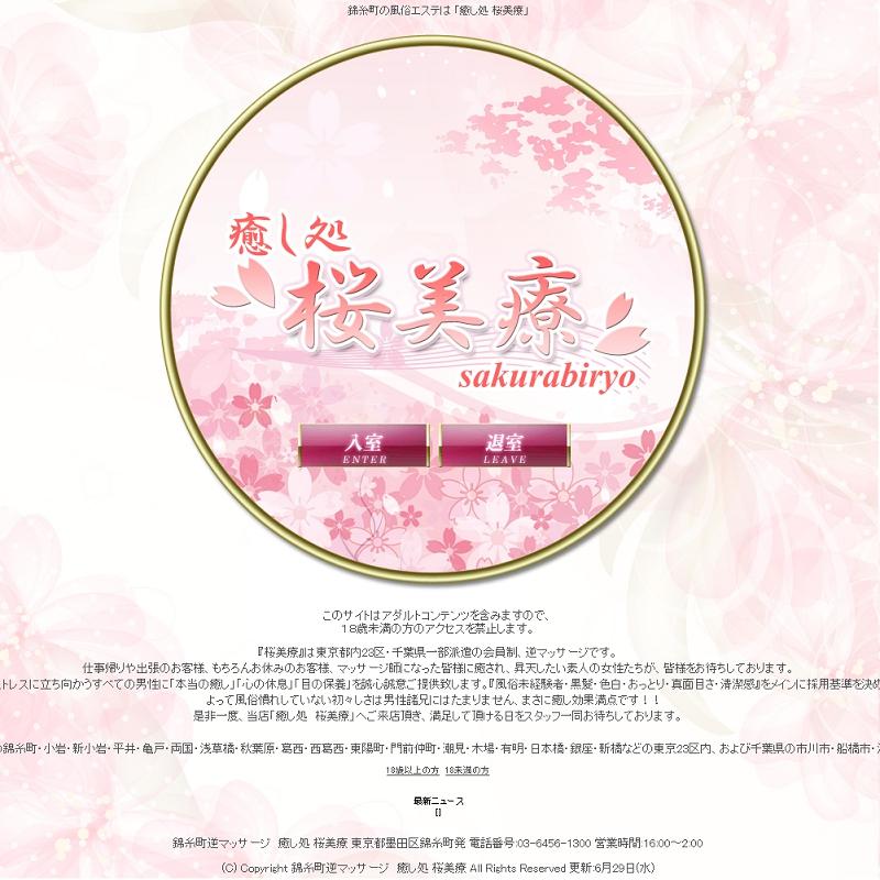 桜美療_オフィシャルサイト