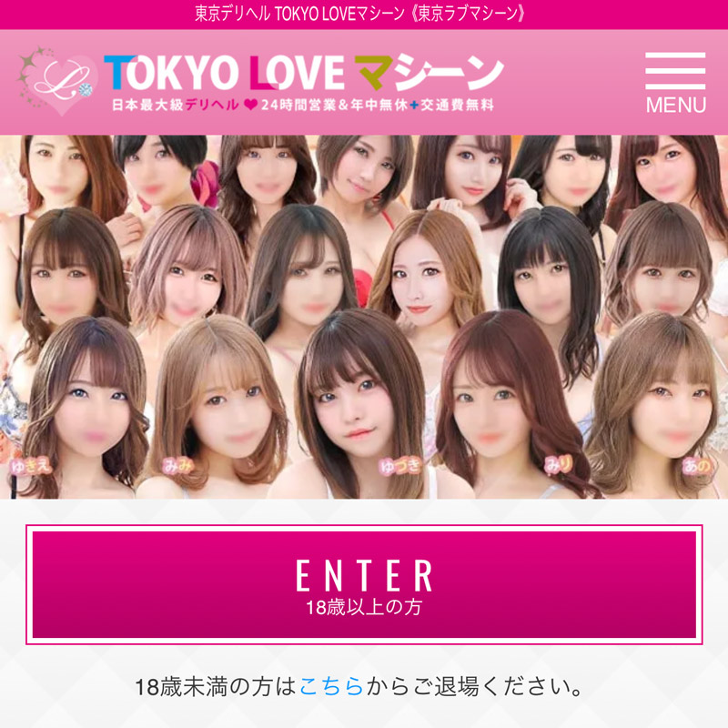 TOKYO LOVEマシーン_オフィシャルサイト
