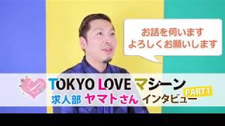 求人部ヤマトさんインタビューPART1