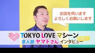 求人部インタビューPart2