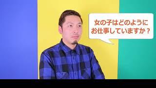 求人部ヤマトさんインタビューPART2