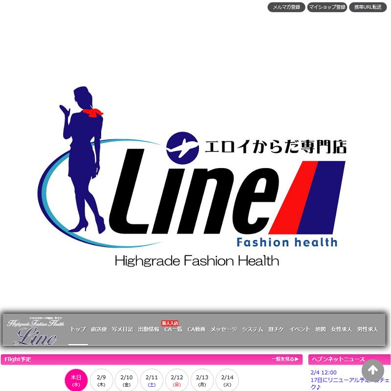 ライン松山店_オフィシャルサイト