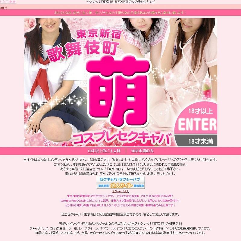 歌舞伎町  萌_オフィシャルサイト