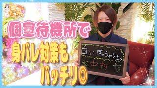 スタッフ 中村さんインタビュー