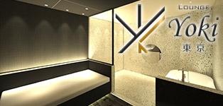 Lounge Yoki東京