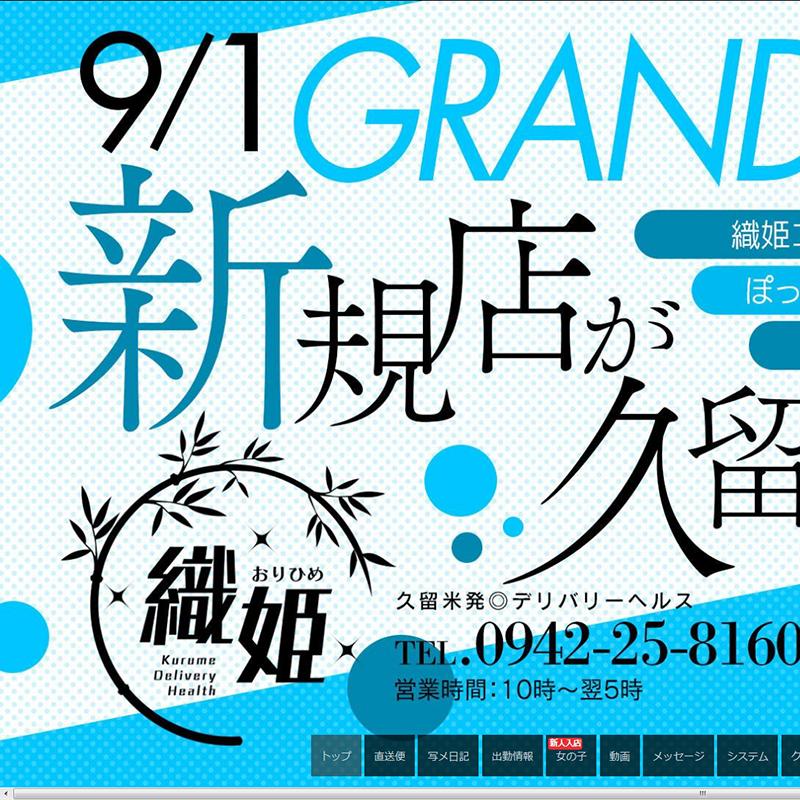 織姫_オフィシャルサイト