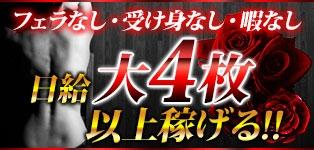 新宿M性感フェチ倶楽部タントラ