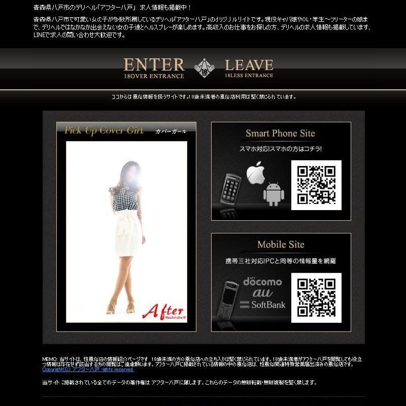 アフター八戸_オフィシャルサイト