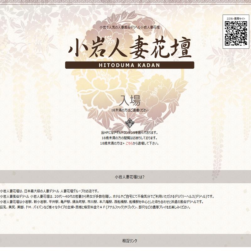 小岩人妻花壇_オフィシャルサイト