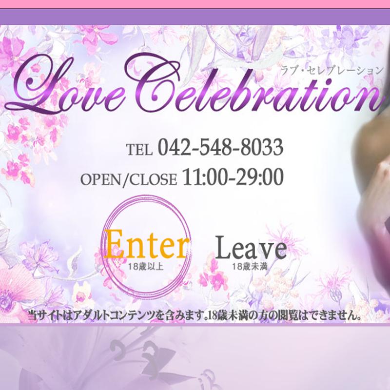 LOVEセレブレーション_オフィシャルサイト