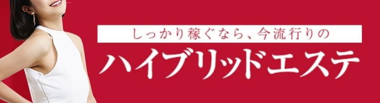 京都泡洗体ハイブリッドエステPUPPYLOVE京都駅前本店