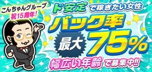 池袋・大塚 こんちゃんの店7999円