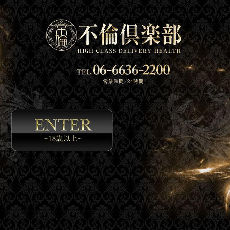 不倫倶楽部 _オフィシャルサイト